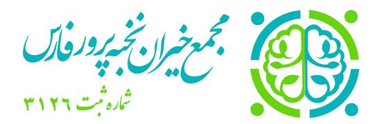 مجمع خیران نخبه پرور فارس